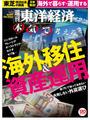 週刊東洋経済2015年2月21日号