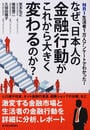 なぜ、日本人の金融行動がこれから大きく変わるのか?