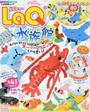 LaQ水族館
