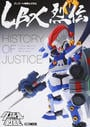 LBX烈伝History of Justice