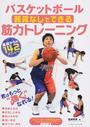 バスケットボール器具なしでできる筋力トレーニング