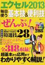 エクセル2013毎日使う基本技&便利技「ぜんぶ」!