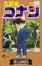 名探偵コナン VOLUME86 (少年サンデーコミックス)