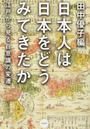 日本人は日本をどうみてきたか