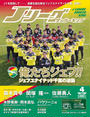 Jリーグサッカーキング2015年4月号