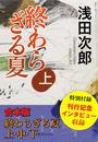 【合本版】終わらざる夏 全3巻