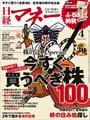 日経マネー2015年4月号