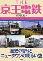 THE京王電鉄