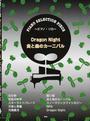 sekai no owari rpg 歌詞の画像