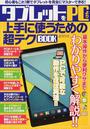 タブレットをPCより上手に使うための超テクBOOK