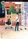【期間限定価格】夏風モノクローム ハサミ少女と追想フィルム