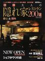 東京大人の隠れ家レストラン200選