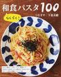 らくらく!和食パスタ100