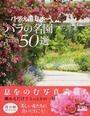 バラの名園50選