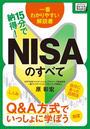 【期間限定ポイント50倍】15分で納得!NISAのすべて Q&A方式でいっしょに学ぼう
