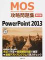 MOS攻略問題集PowerPoint 2013