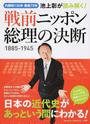 池上彰が読み解く! 戦前ニッポン 総理の決断(1885-1945) 内閣制130年 戦後70年