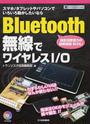 Bluetooth無線でワイヤレスI/O