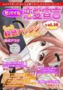モバイル恋愛宣言 Vol.10