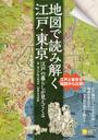 地図で読み解く江戸・東京