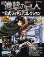 月刊進撃の巨人公式フィギュアコレクション