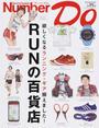 RUNの百貨店