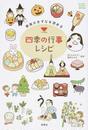 四季の行事レシピ