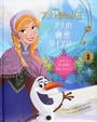 アナと雪の女王アナの秘密ダイアリー