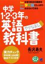 【期間限定特別価格】中学1・2・3年の英語やりなおし教科書(音声付)