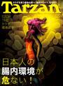 Tarzan (ターザン) 2015年 4月 9日号 No.669