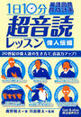 【期間限定特別価格】超音読レッスン 「偉人伝編」(音声付)