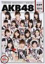 AKB48総選挙公式ガイドブック