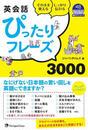 【期間限定特別価格】英会話ぴったりフレーズ3000(音声付)