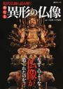 現代仏師と読み解く聖なる異形の仏像