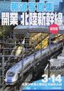 報道写真集開業北陸新幹線