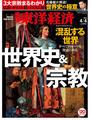 週刊東洋経済2015年4月4日号
