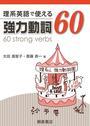 理系英語で使える強力動詞60