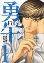 勇午Final 1 (イブニング)
