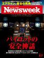 ニューズウィーク日本版 2015年 4/7号