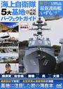 海上自衛隊5大基地&所属艦船パーフェクトガイド
