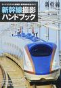 新幹線撮影ハンドブック
