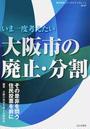 いま一度考えたい大阪市の廃止・分割