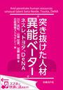 """突き抜けた人材""""異能ベーター"""" ネスレ、トヨタ、DeNA(日経BP Next ICT選書)"""