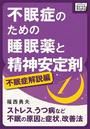 不眠症のための睡眠薬と精神安定剤 (1) [不眠症解説編]