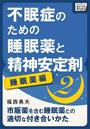 不眠症のための睡眠薬と精神安定剤 (2) [睡眠薬編]