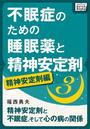 不眠症のための睡眠薬と精神安定剤 (3) [精神安定剤編]