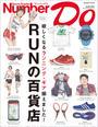 Sports Graphic Number Do RUNの百貨店