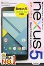 Nexus 5スマートガイド