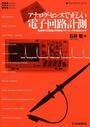 アナログ・センスで正しい電子回路計測