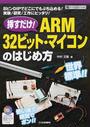 挿すだけ!ARM32ビット・マイコンのはじめ方
